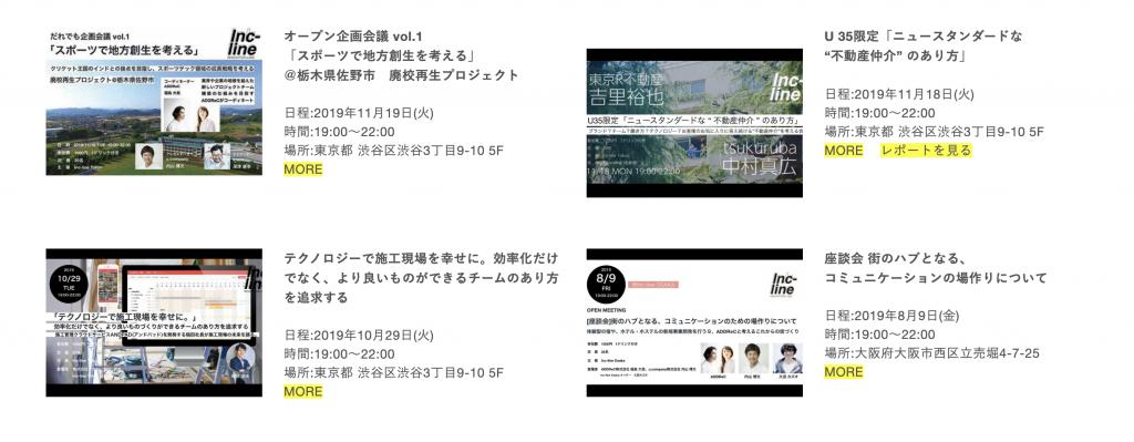 Inc-line インクライン