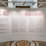 82名の作家が自由な感性によって多彩な芸術表現を発揮した企画展