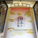 Matterportで上野にある表慶館の撮影を行いました