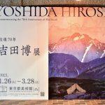 保護中: 東京都美術館【吉田博展】ーMatterportで撮影